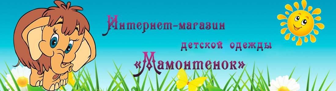 Магазин Мамонтеня